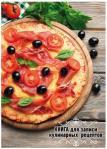 Книга для записи кулинарных рецептов 96 листов А5, АППЕТИТНАЯ ПИЦЦА