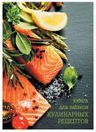 Книга для записи кулинарных рецептов 96 листов А5, ЛОСОСЬ И ЛИМОН