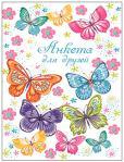 Анкета для друзей 128 листов А5, Цветные бабочки