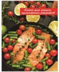Книга для записи кулинарных рецептов 96 листов А6+, ЗАПЕЧЕННЫЙ ЛОСОСЬ