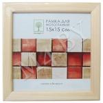 Рамка деревянная со стеклом 15х15