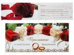 Приглашение, На торжественное бракосочетание!