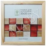 Рамка деревянная со стеклом 20х20
