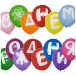 Набор шаров воздушных С Днем Рождения, пастель+декор, шелк 14 шт., М10/25 см