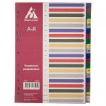Разделитель листов, А4, А-Я, цветные пластиковые индексы