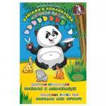 Бумага цветная 10 л., «Забавная панда»