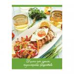 Книга для записи кулинарных рецептов, 96 л., А6+, Сытный завтрак