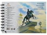 Альбом для акварели А5, 40 л., «Петербургские тайны»