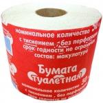 Бумага туалетная 50м