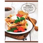 Книга для записи кулинарных рецептов, 96 л., А6+, Венские вафли