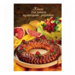 Книга для записи кулинарных рецептов, 96 л., А6+, Пикантный пирог
