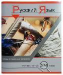 Тетрадь предметная А5 48 листов линейка, Русский язык