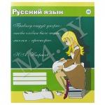 Тетрадь предметная А5, 48 л., клетка, Русский язык