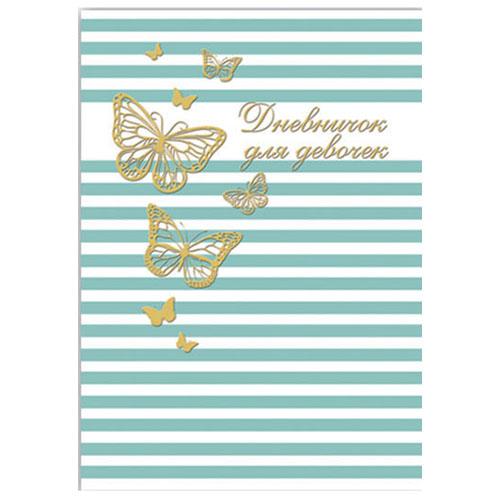 Дневничок для девочек 48 л., А5, Золотые бабочки
