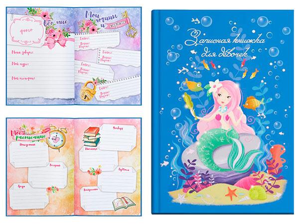 Книжка записная для девочек 48 л., А5, Подводная принцесса