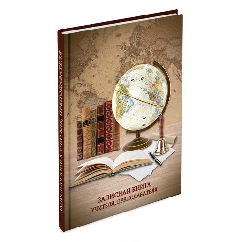 Книжка записная преподавателя 96 л., А5, Школьный звонок