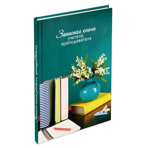 Книжка записная преподавателя 96 л., А5, Ландыши