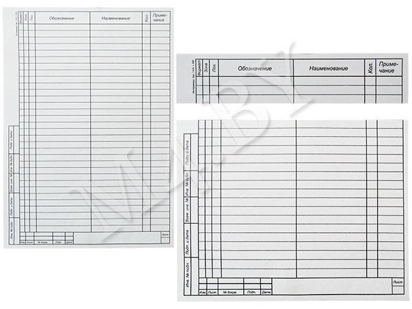 Спецификация №2 машиностроительная А4 1 лист