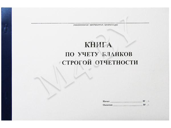 Книга учета БСО