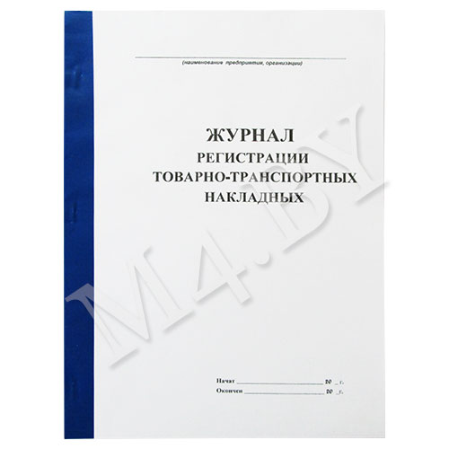 Журнал регистрации ТТН
