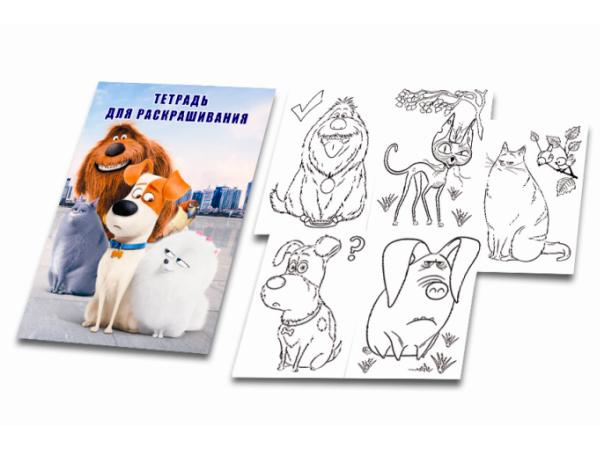 Раскраска (тетрадь для раскрашивания) А4, 8 л., Тайная жизнь домашних животных
