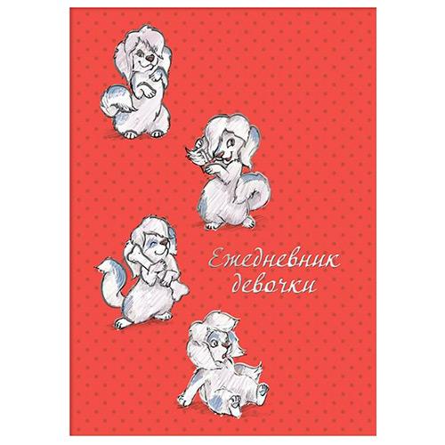 Ежедневник девочки 64 л., 110х152, Белые собачки