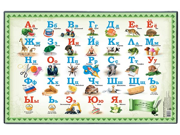 Подложка детская 590*380 Алфавит