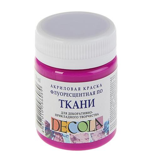 Акриловая краска флуоресцентная, по ткани, 50 мл, фиолетовая, DECOLA