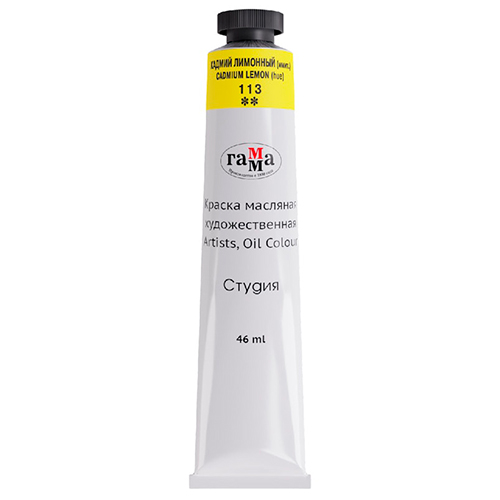 Краска масляная художественная, 46 мл, кадмий лимонный (имитация)