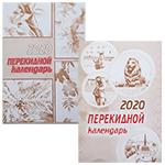 Настольные календари на 2020 год
