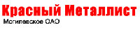 Красный Металлист