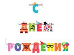 Гирлянды-буквы